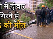महाराष्ट्र के पुणे में दीवार गिरने से हुआ बड़ा हादसा