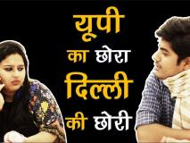 दीपिका-रणवीर की शादी पर छिड़ी दिल्ली गर्ल और यूपी के छोरे में जंग। आपके किसके साथ हैं?