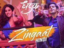 Zingaat Song Released: 'जिंगाट' गाने पर जमकर थिरके जाह्नवी-ईशान, फैंस को जरूर आएंगा पसंद