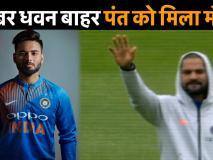 ICC World Cup 2019: धवन जिस चोट की वजह से हुए बाहर, बीसीसीआई ने बताई उसकी स्थिति, ऋषभ पंत को मिला मौका