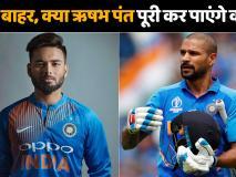 CWC 2019: क्या टीम इंडिया के लिए शिखर धवन की कमी पूरी कर पाएंगे ऋषभ पंत?