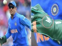 ICC World Cup 2019: विवाद से आर्मी ने किया खुद को अलग,लेफ्टिनेंट जनरल बोले- 'बलिदान बैज'से नहींसेना का कोई लेना-देना