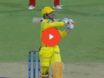 VIDEO: धोनी ने लगाया आईपीएल 2019 का सबसे लंबा छ्क्का, स्टेडियम के बाहर जा गिरी बॉल