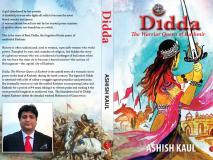 दिद्दा: कश्मीर की दिलेर रानी जो शत्रुओं पर हमेशा पड़ी भारी
