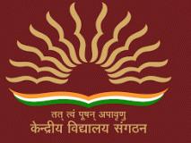केन्द्रीय विद्यालय संगठन में 2019 की रजिस्ट्रेशन प्रक्रिया प्रारंभ