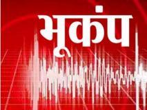 8.2 तीव्रता वाले भूकंप के तेज झटकों से हिली फिजी की धरती