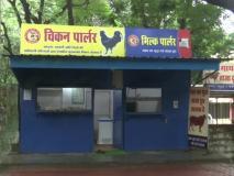 मध्य प्रदेशः एक ही आउटलेट में चिकन और दूध बेचेगी कमलनाथ सरकार, विरोध में बीजेपी