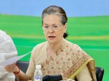 सोनिया गांधी की अगुवाई में कांग्रेस की अहम बैठक, मनमोहन, प्रियंका सहित कई शामिल, आमंत्रित थे राहुल लेकिन गायब रहे