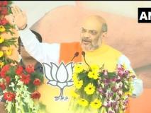 राहुल गांधी जनता को यह बताएं कि वह अनुच्छेद 370 के प्रावधान हटाए जाने का समर्थन करते हैं या नहीं : शाह