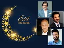 Eid ul Adha 2019: अमिताभ बच्चन, अनुपम खेर, अनिल कपूर समेत इन स्टार्स ने दी बकरीद की मुबारकबाद