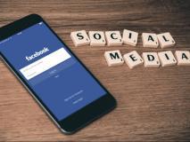 Facebook का यह बेहद खास फीचर फिर से आया वापस, पिछले साल कंपनी ने कर दिया था रिमूव