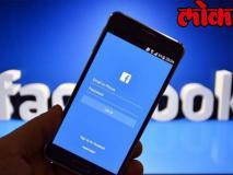 Facebook ने भी अपने कर्मियों की यौन उत्पीड़न की शिकायतों से जुड़े नियमों में किए अहम बदलाव