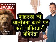वीडियो: शाहरुख खान की आलोचना करने पर फंसे पाकिस्तानी अभिनेता शान