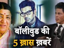 Bollywood Top 5: राजकुमार राव के पिता के निधन से शाहरुख खान की सीबीआई जांच की मांग तक, ये हैं सिनेमा जगत की 5 बड़ी खबरें