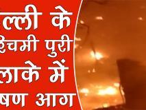 वीडियोः दिल्ली के पश्चिमपुरा इलाके में भीषण आग, 200 झुग्गियां जलकर खाक