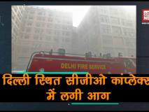 दिल्ली स्थित सीजीओ कांप्लेक्स में लगी आग