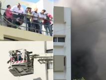 MTNL की बिल्डिंग में लगी आग पर काबू, दमकलकर्मियों ने करीब 100 लोगों को बचाया!