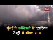मुंबई: कांदिवली में प्लास्टिक फैक्ट्री में लगी भीषण आग, देखें वीडियो