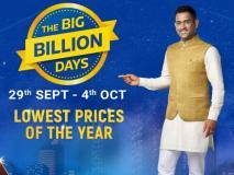 Flipkart Big Billion Days Sale होगी 29 सितंबर से शुरू, इन स्मार्टफोन्स पर मिलेगा दमदार डिस्काउंट
