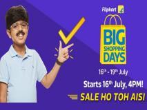Amazon के बाद अब Flipkart भी ला रहा है Big Shopping Days Sale, ये ऑफर्स होंगे खास