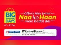 6 दिसंबर से शुरू होगी Flipkart Big Shopping Days Sale, इन स्मार्टफोन्स पर मिलेगी भारी छूट