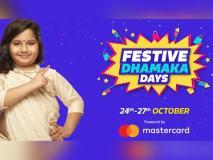 Flipkart Festive Dhamaka Days Sale का हुआ आगाज, स्मार्टफोन पर मिल रही है धमाकेदार छूट