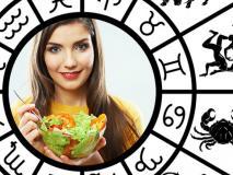 जानिए आपको अपने राशिफल के अनुसार क्या-क्या चीजें खानी चाहिए, 2 दिन में बदल जाएगी किस्मत