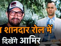 अपनी अगली फिल्म में लाल सिंह चड्डा के किरदार में दिखेंगे आमिर खान