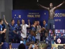 वीडियो: वर्ल्ड कप जीतने के बाद फ्रांस के खिलाड़ियों ने प्रेस कॉन्फ्रेंस में क्या किया, देखिए