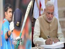 PM मोदी ने गौतम गंभीर को लिखा दिल छू जाने वाला खत, कहा- भारत को विश्व विजेता बनाने के लिए आपका धन्यवाद