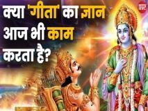 गीता का उपदेश देने के लिए भगवान श्रीकृष्ण ने अर्जुन को ही क्यों चुना, हमसे उस ज्ञान का क्या लेना देना है?
