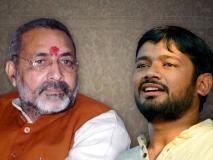 बेगूसराय लोकसभा चुनाव : गिरिराज सिंह बंपर जीत की ओर, कन्हैया कुमार की हार तय