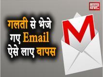 गलती से भेजे गए Email को ऐसे करें रिकॉल