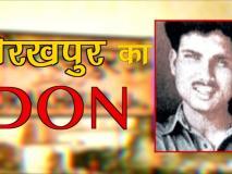 गोरखपुर का डॉन, जिसने 23 मर्डर किए लेकिन इसकी कहानी सुन गुस्सा और तरस दोनों आएगा