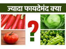 हरी या लाल? जानिए किस रंग की सब्जियां सेहत के लिए हैं ज्यादा फायदेमंद