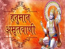 Hanuman Jayanti: बड़े से बड़े संकट का निवारण है श्री हनुमान अमृतवाणी, यहां पढ़ें