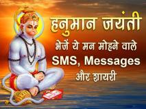 Hanuman Jayanti 2019: बजरंगबली के भक्तों को ये खास Image, Shayari, Message भेजकर दें हनुमान जयंती की बधाई