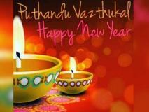 आज है तमिल नयू ईयर 'पुथांडू', जानें इसे मनाने के पीछे का इतिहास, महत्व, साथ ही अपने तमिल दोस्तों को भेजें ये बधाई संदेश