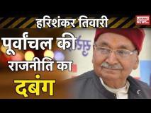 वीडियो: जानें गोरखपुर के बाहुबली नेता हरिशंकर तिवारी के छात्र जीवन से लेकर अबतक की पूरी कहानी