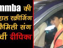 पति रणवीर सिंह के साथ दीपिका पादुकोण इस अंदाज में पहुंचीं 'सिम्बा' की स्क्रीनिंग में, देखें वीडियो