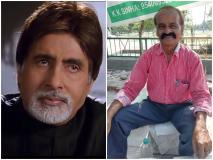 बिहारी हीरो जो फुटपाथ पर जी रहा है 'बाग़बान' के अमिताभ बच्चन जैसी ज़िंदगी