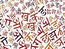 कृपाशंकर चौबे का ब्लॉग: अहिंदीभाषियों का हिंदी के विकास में योगदान