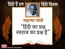 हिंदी दिवस पर जानिए गांधी, नेहरू जैसे महान नेताओं ने क्या कहा है हिंदी के बारे में?