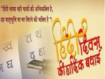 Hindi Diwas 2018: आज हिन्दी में दें अपने खास लोगों को बधाई, भेजें ये वॉट्सऐप SMS