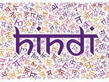 मानसिक स्वाधीनता के लिए हिंदी की दरकार