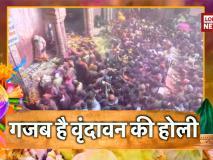 वीडियो: वृंदावन के बांके बिहारी मंदिर में लठ्ठमार होली की मस्ती