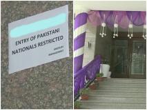 प्रयागराज के इस होटल में पाकिस्तानियों के लिए हमेशा रहेंगे दरवाजे बंद, पुलवामा हमले के बाद खाई थी नो एंट्री की कसम