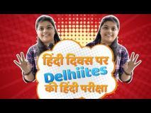 Hindi Diwas 2018: देखिये दिल्ली वालों का हिन्दी टेस्ट