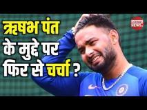 Ind Vs Ban: Rishabh Pant T20 में हुए फेल, क्या MS Dhoni की जगह ले सकेंगे?