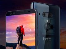 4 कैमरे वाला HTC U12 Plus स्मार्टफोन लॉन्च, एक खास बटन और इन खूबियों से है लैस